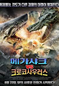 메가샤크 vs 크로코사우러스 포스터