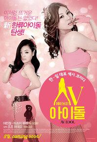 AV 아이돌 포스터