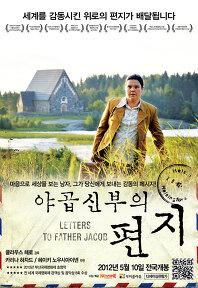 야곱신부의 편지 포스터