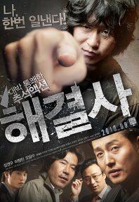 韩国电影2010 解決者(薛景求 李廷鎮/導演Kwon Hyeok-Jae )(剧情介绍)