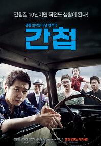 2012년 9월 셋째주 개봉영화