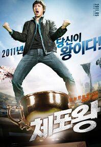 韩国电影2011 逮捕王(朴重勛 李善均)(剧情介绍)