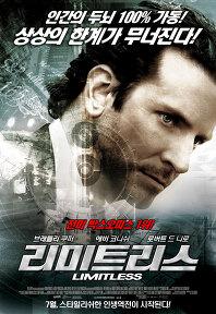 2012년 7월 둘째주 개봉영화