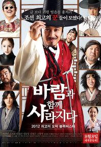2012년 8월 둘째주 개봉영화