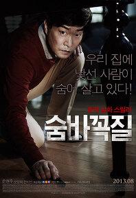 2013년 8월 셋째주 개봉영화