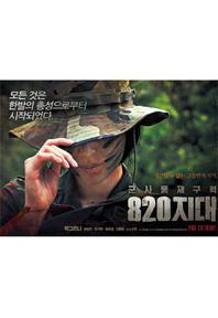 군사통제구역 820지대 포스터