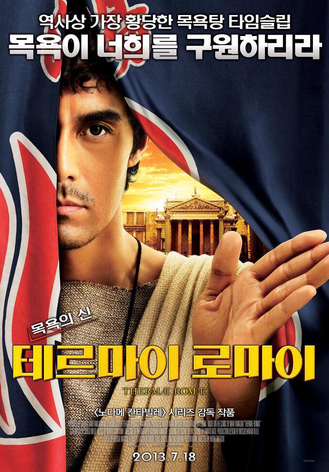 2013년 7월 셋째주 개봉영화