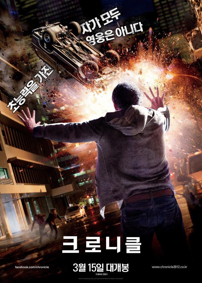 2012년 3월 셋째주 개봉영화