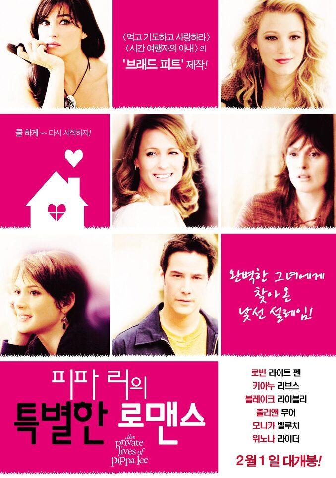 2011년 2월 첫째주 개봉영화