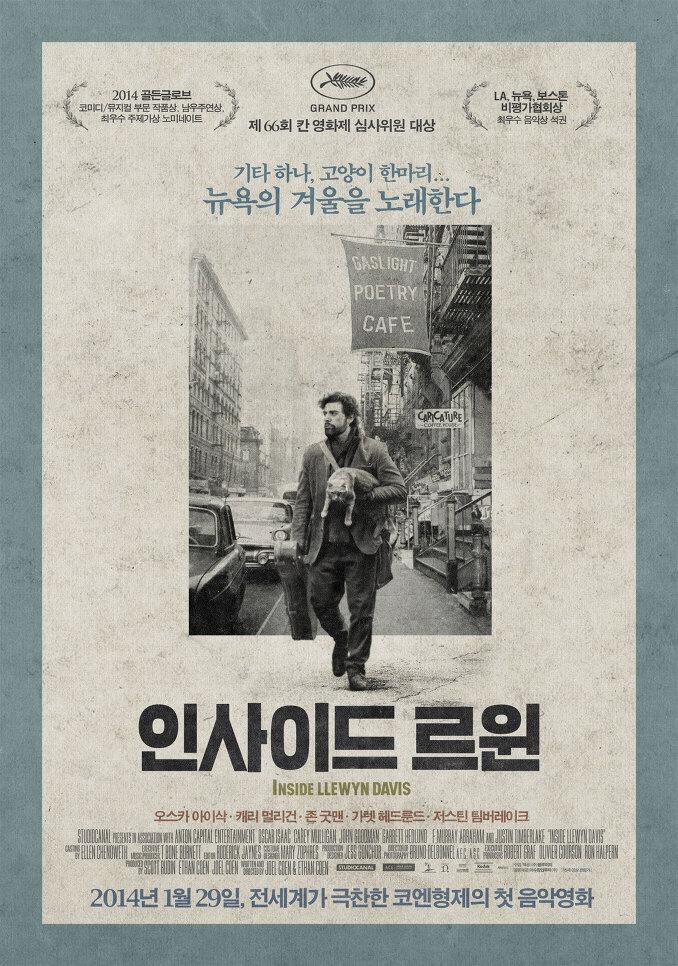 2014년 1월 다섯째주 개봉영화