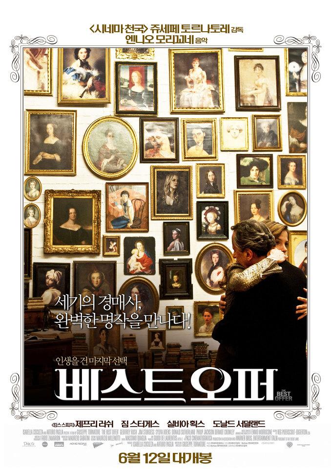 2014년 6월 둘째주 개봉영화