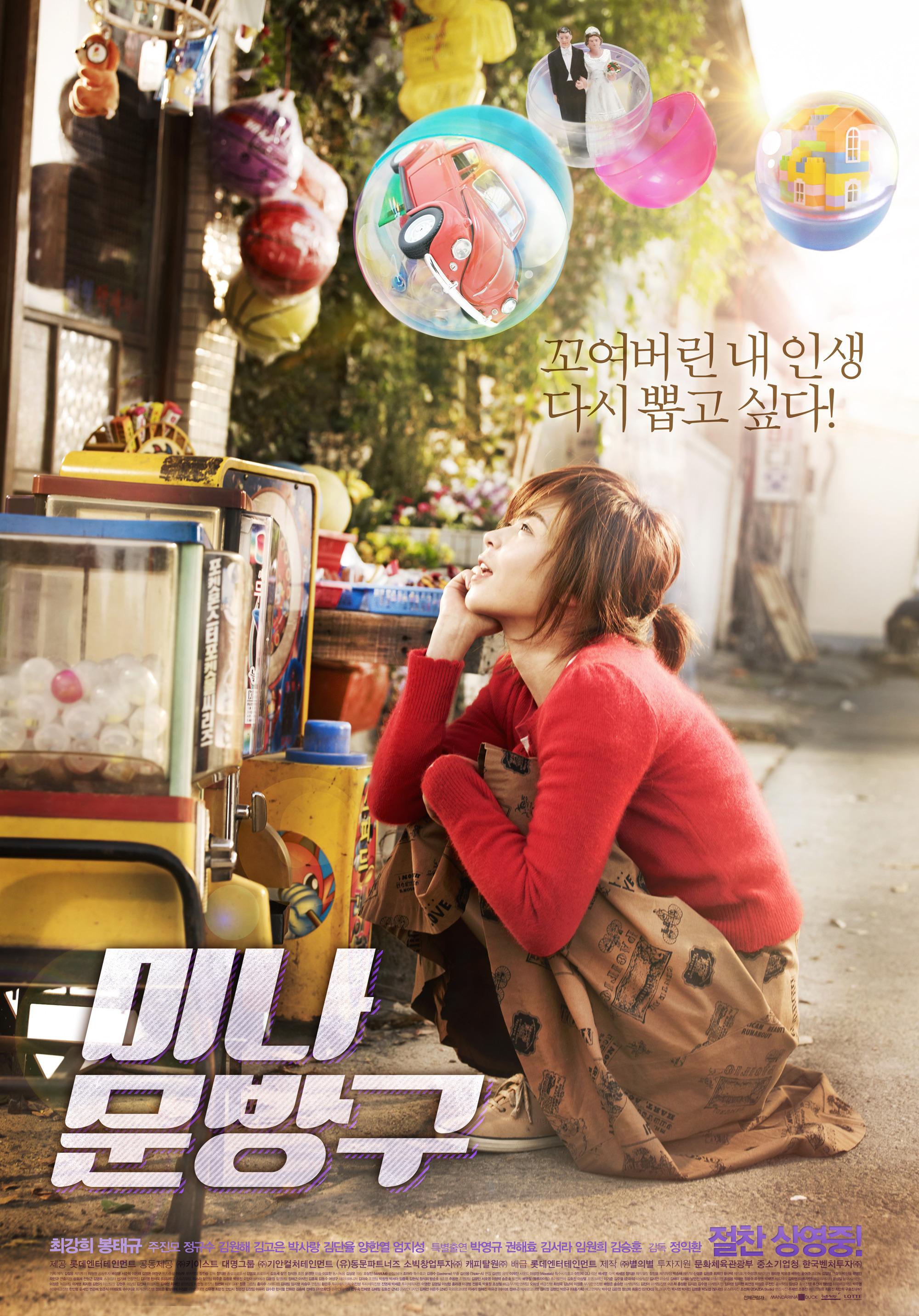 미나문방구 (2013)