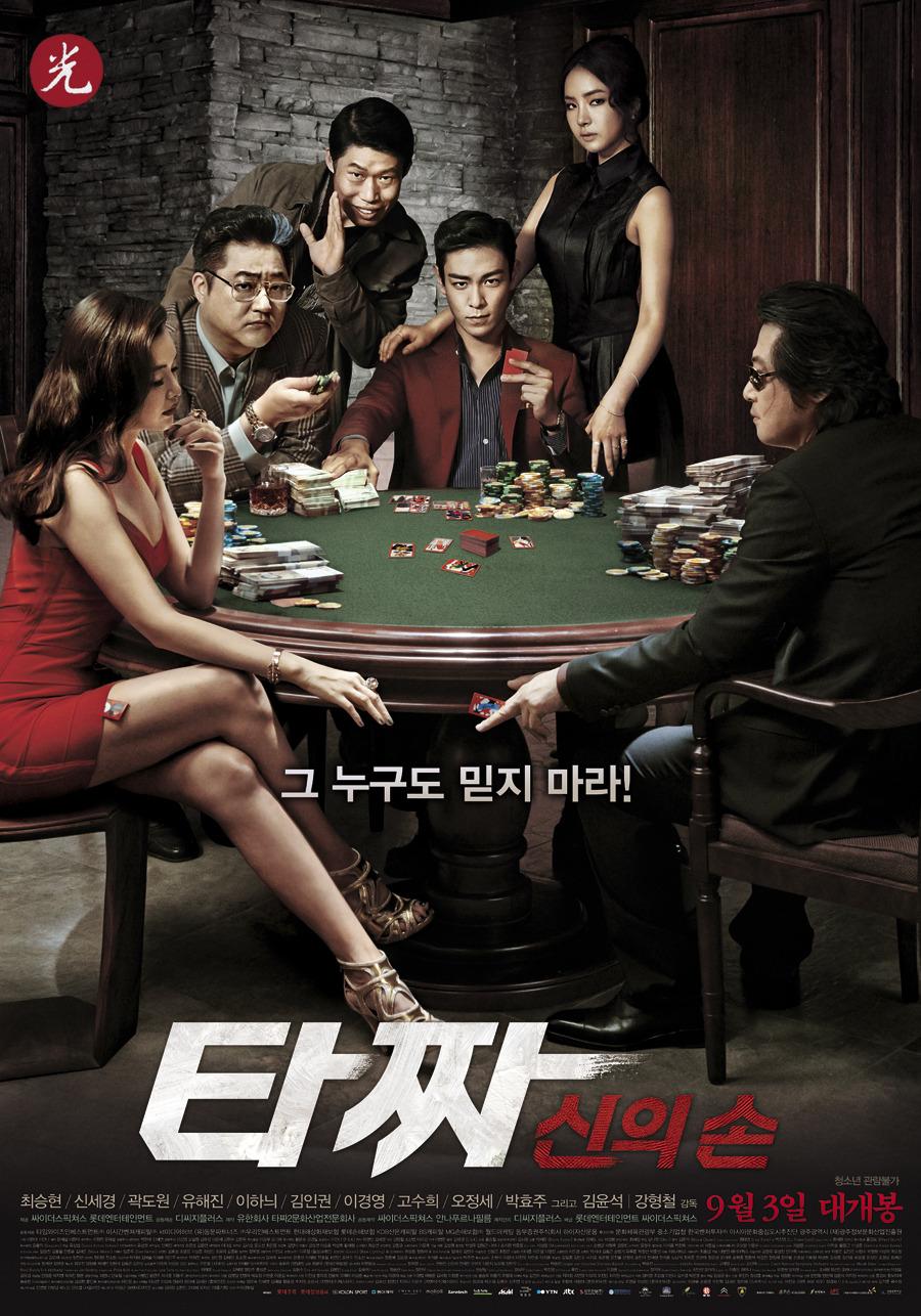 타짜 2 : 신의 손 (2014)